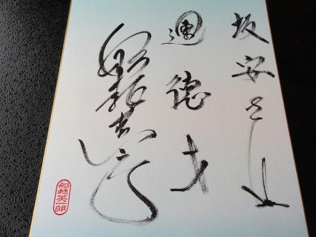 色紙s-DSC04900